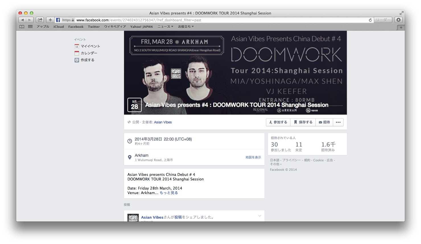 20140211Asiancives Doomwork--FB2