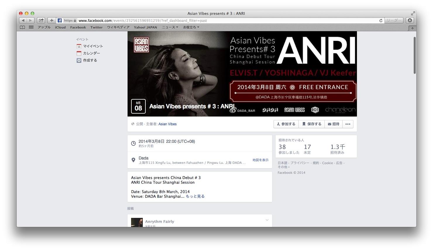 20140211Asiancives anri--FB