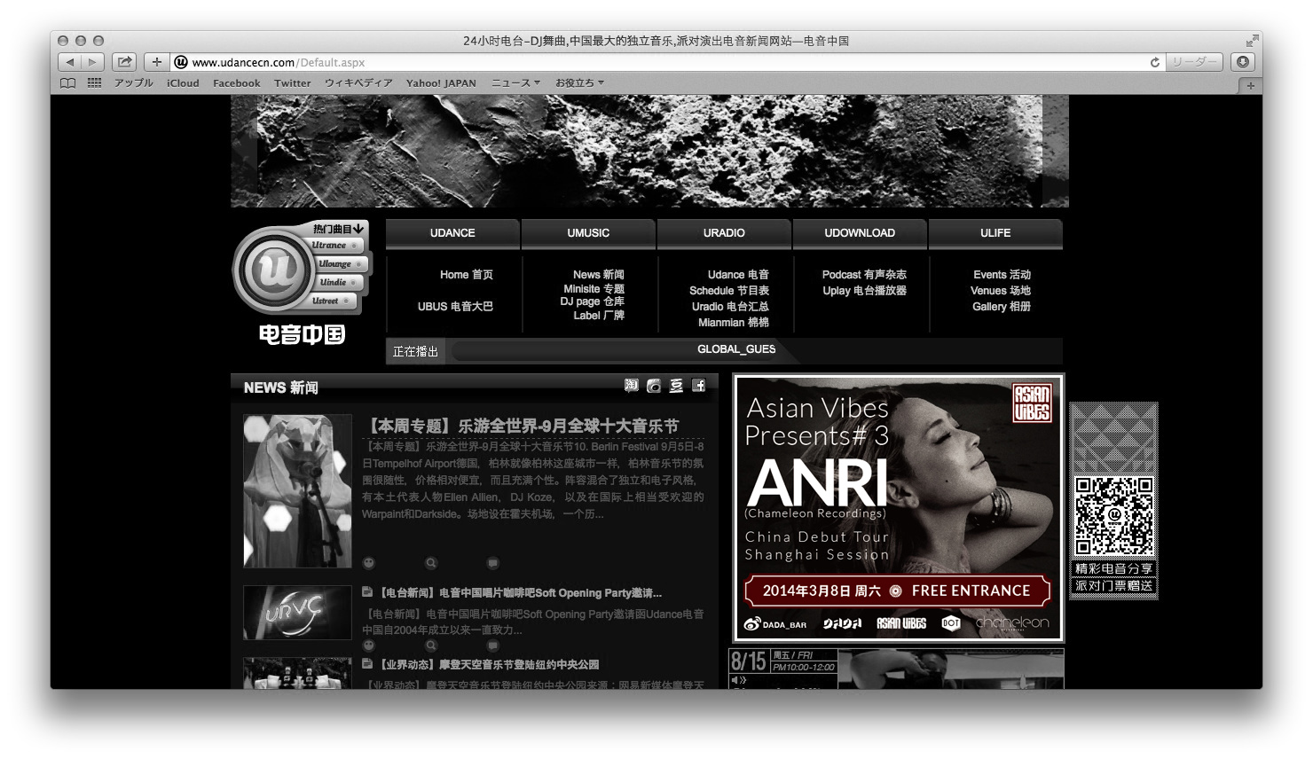 20140211Asiancives anri--Udance
