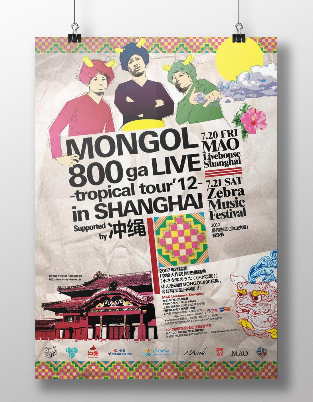 mongol800POS