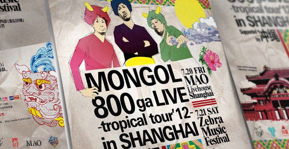 POSTER : MONGOL800 ga LIVE -Tropical tour'12- in SHANGHAI