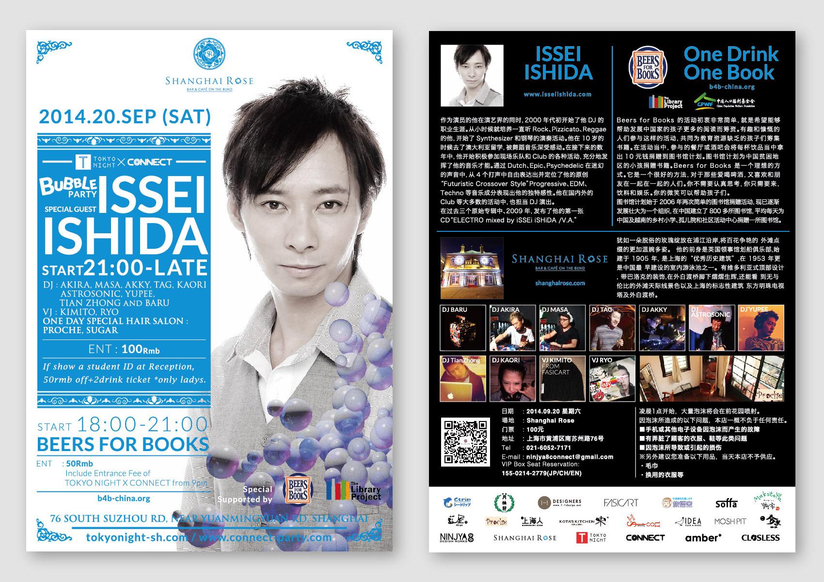 Tokyo night X Connect : Bubble party w DJ ISSEI ISHIDA