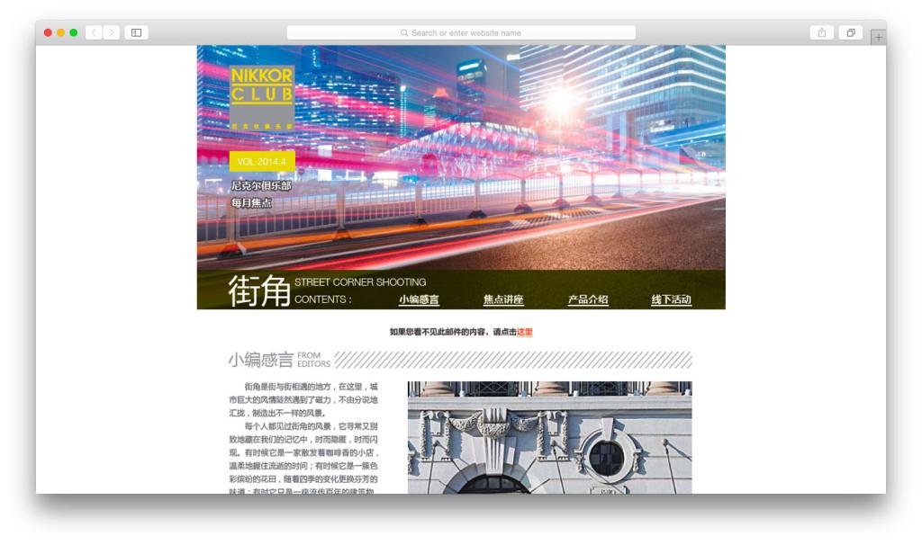 Promotion e-mail : Nikon club