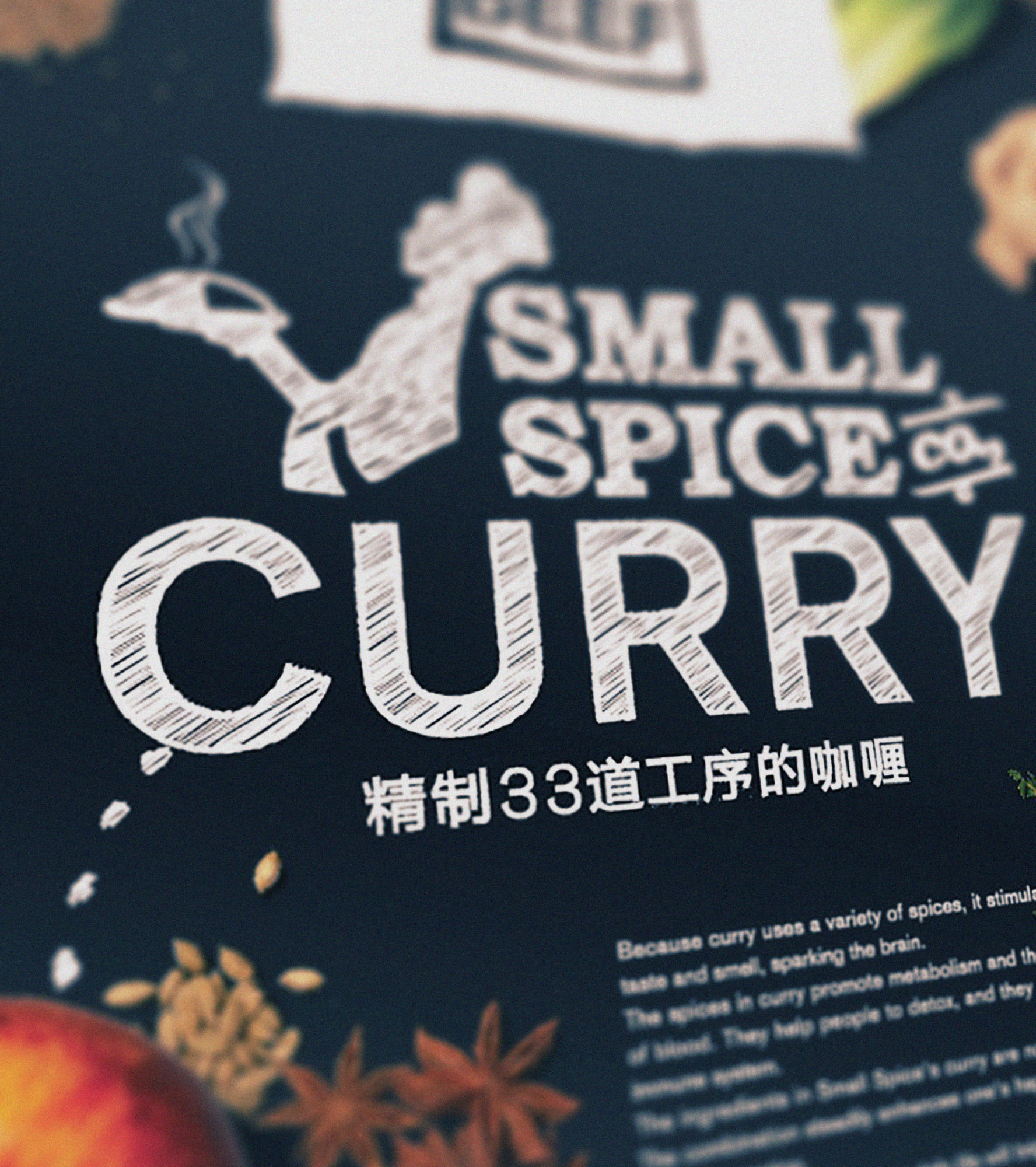 Small Spice Curry Package Design