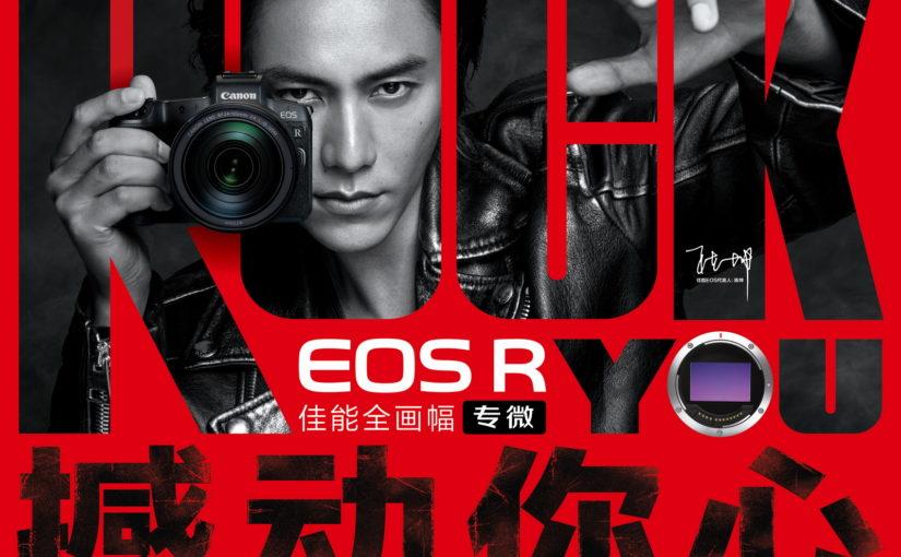 CANON EOS R 新商品発表会